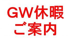 GW休暇のご案内(10連休対応にご注意!)