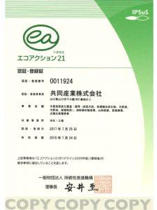 オガ炭メーカー初の「エコアクション21」取得