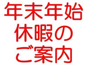 年末年始休暇の最終出荷迫る!!