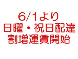 6/1より日曜・祝日割増運賃開始のお知らせ