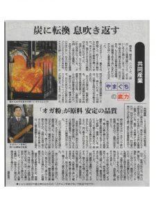共同産業の取り組みを朝日新聞社「やまぐちの底力」のコーナーで取り上げて頂きました