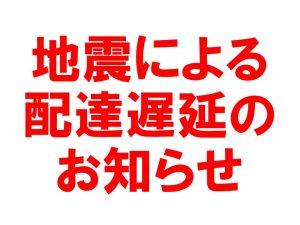 地震による配達遅延のお知らせ