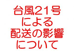 台風21号の影響による商品到着について