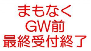 【重要】GW明け直後の到着分も本日までにご注文を!