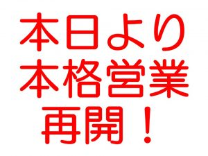 【重要】本日より本格営業再開!