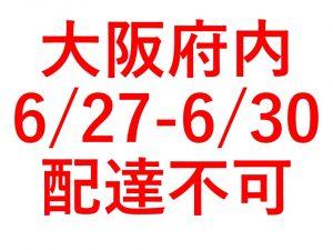 G20により6/27(木)-6/30(日)大阪府内配送不可