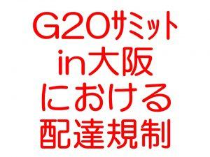 G20サミット開催における大阪府全域(一部除く)の指定日及び指定時間配達不可の情報(速報)