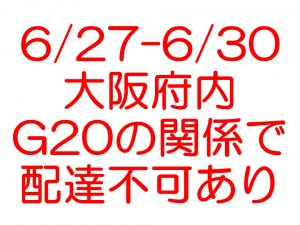大阪府内到着不可及び困難地域あり!(G20)
