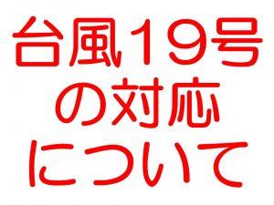台風19号による対応