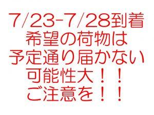 7/23-7/28到着希望の方ご注意願います!(再)