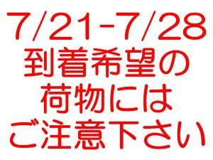 7/21-7/28到着希望の方ご注意願います!