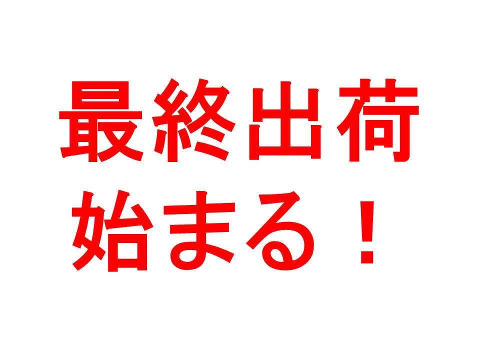 http://www.kyodo-sangyo.jp/blog/%E6%9C%80%E7%B5%82GW2016.jpg