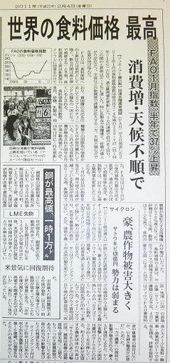 記事2011_02_04.jpg