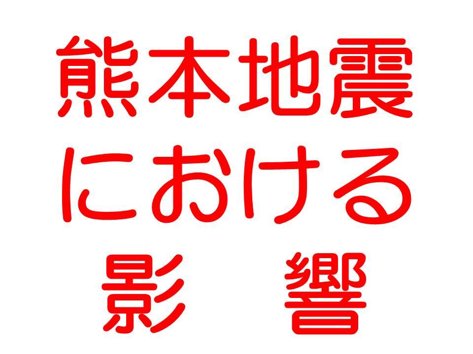 http://www.kyodo-sangyo.jp/news/%E7%86%8A%E6%9C%AC%E5%9C%B0%E9%9C%87.jpg